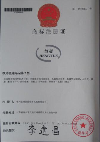 商标注册证(第7类)