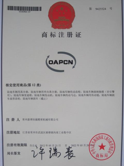 商标注册证(第12类)