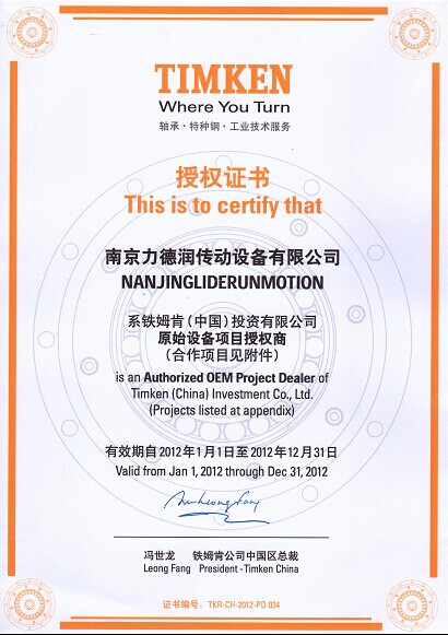 TIMKEN授权证书