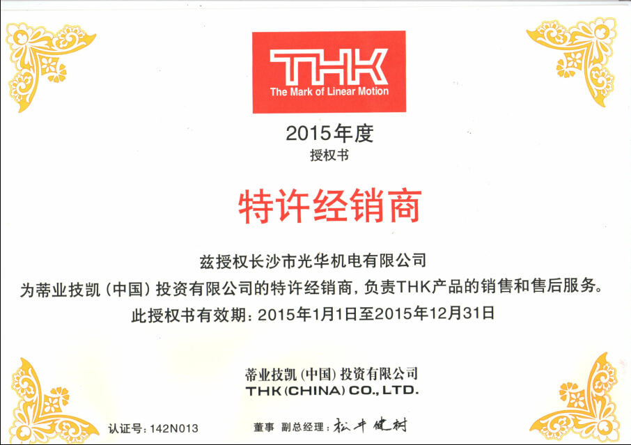 THK2015年度授权书