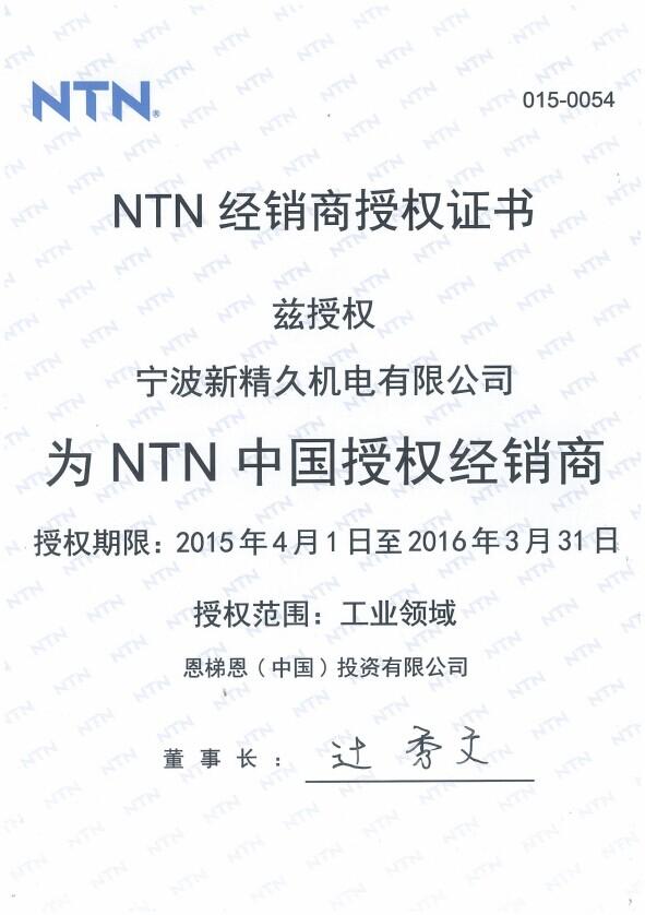 NTN授权证书