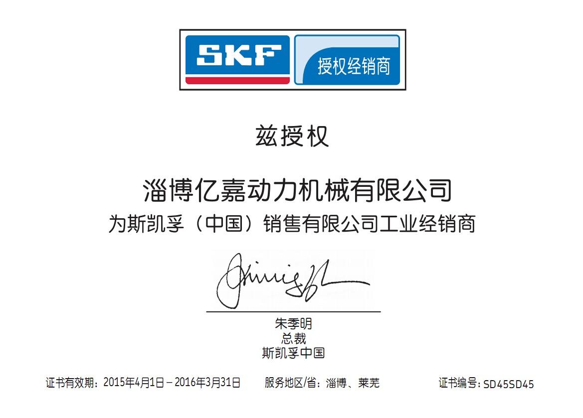 2015SKF授权证书