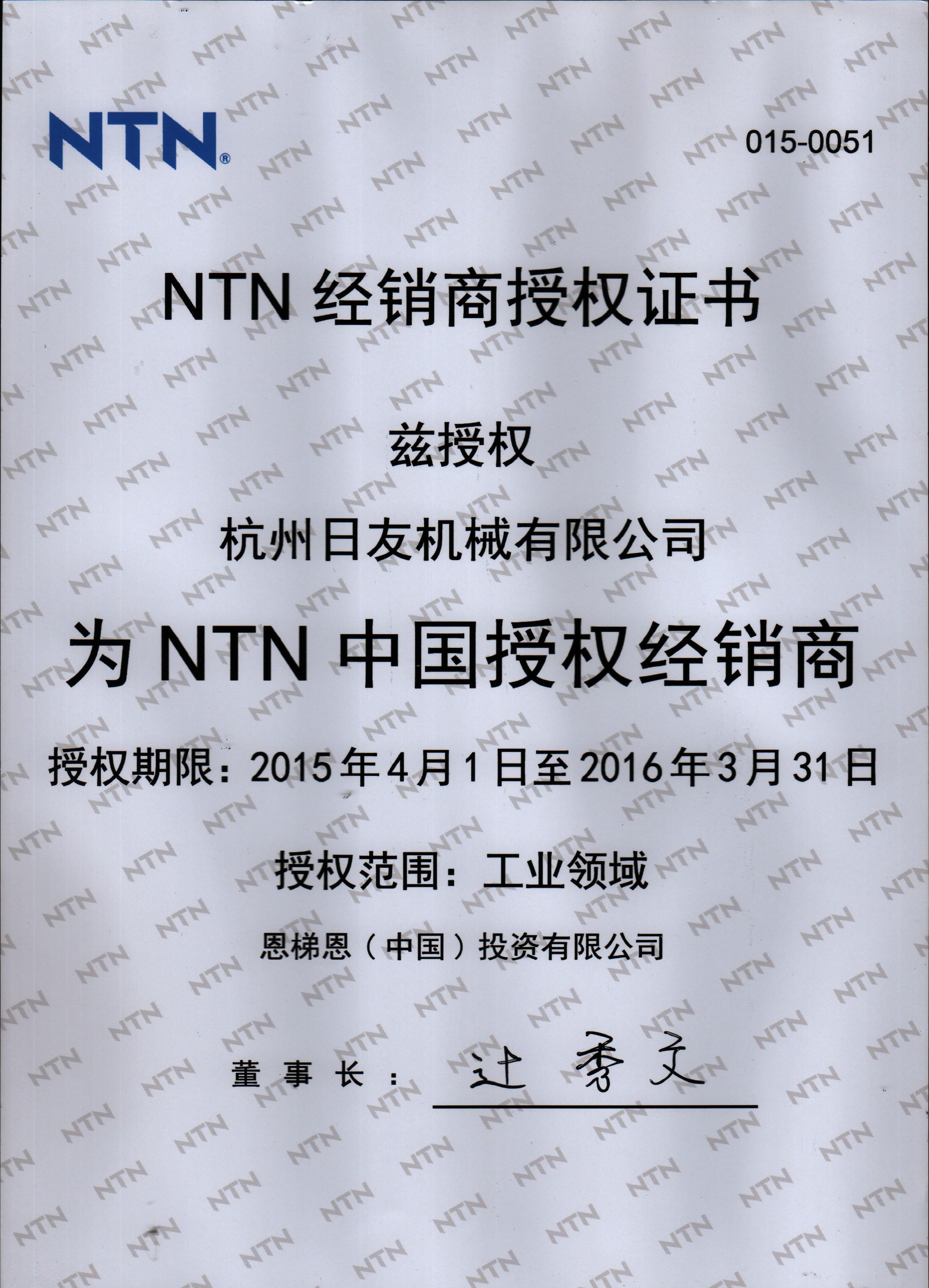 2015NTN授权证书