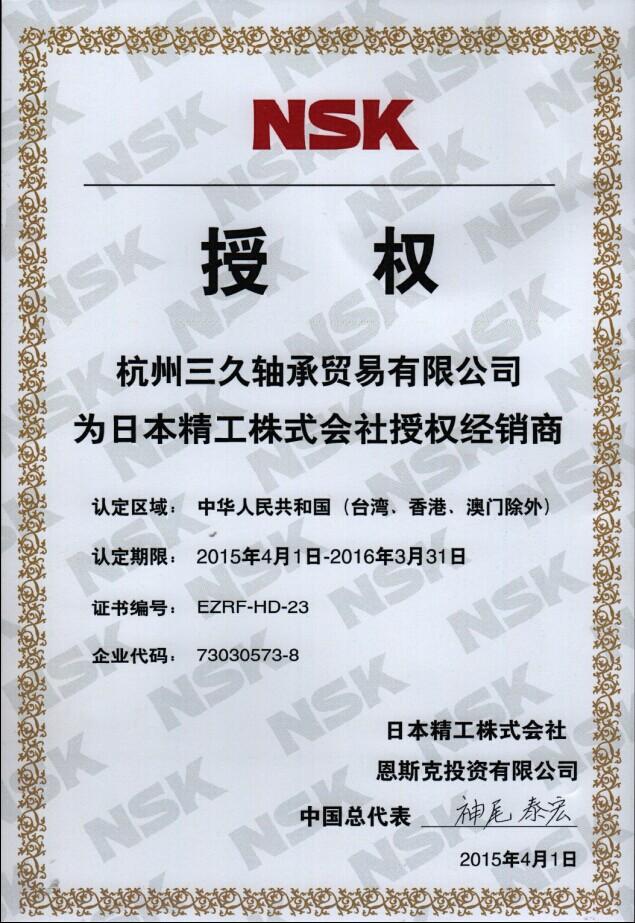 2015NSK授权证书