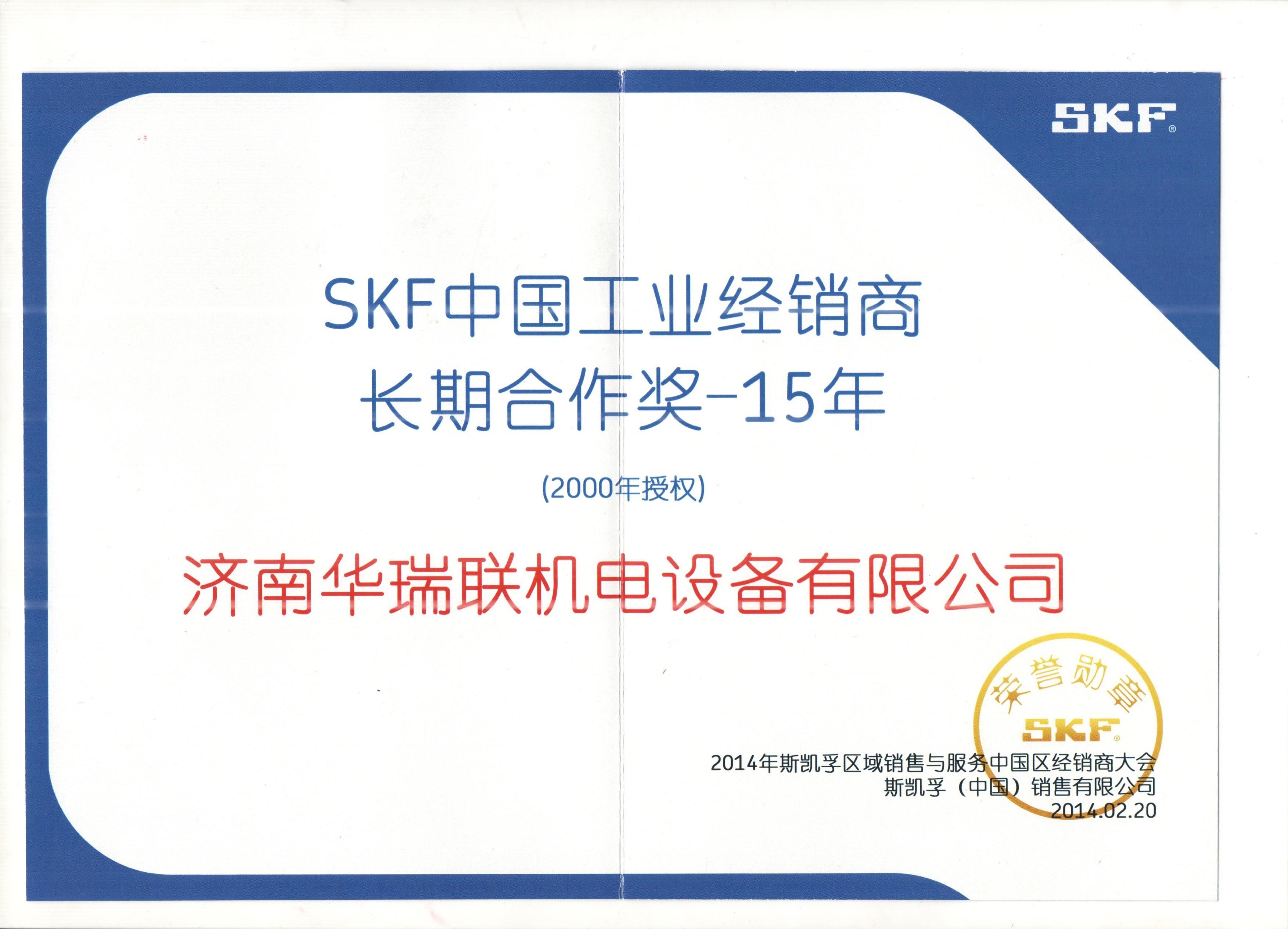 SKF15年合作奖