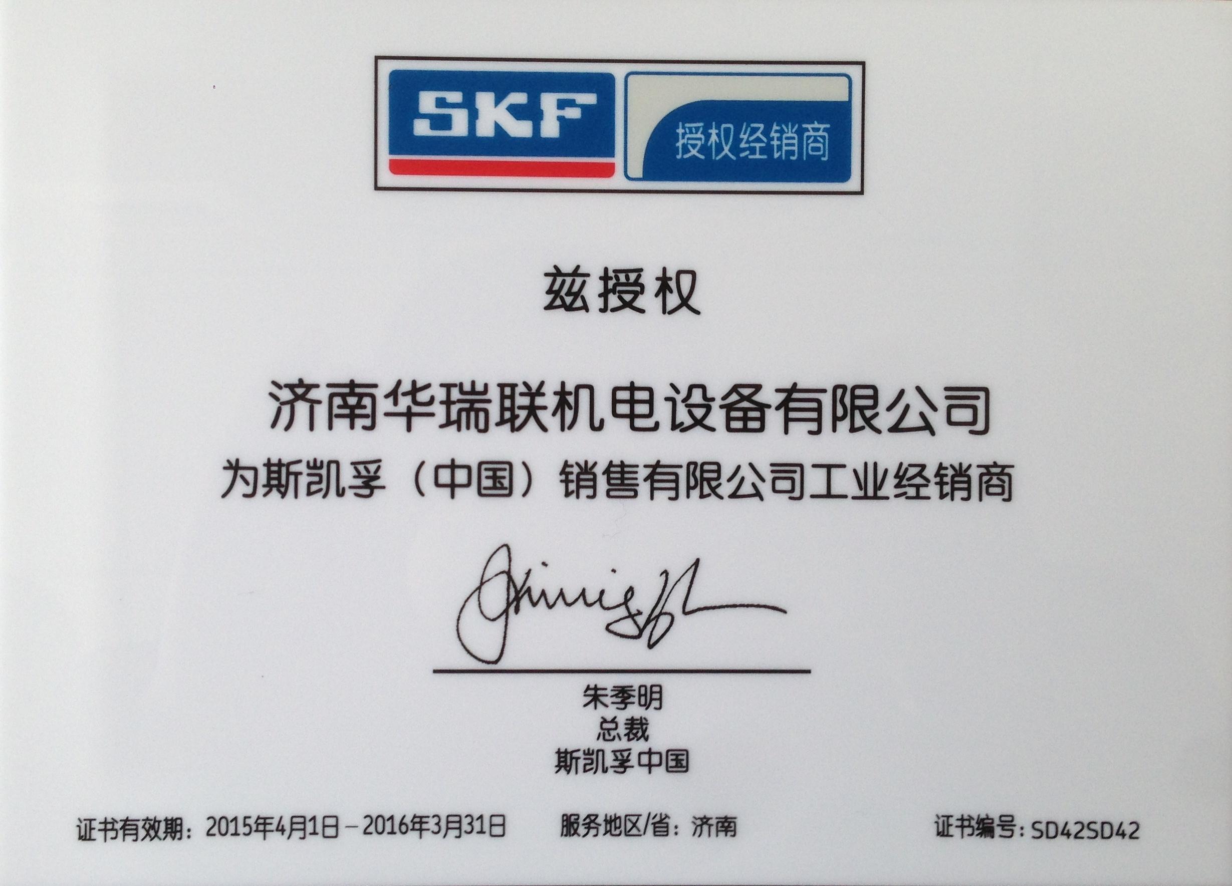 2015SKF授权