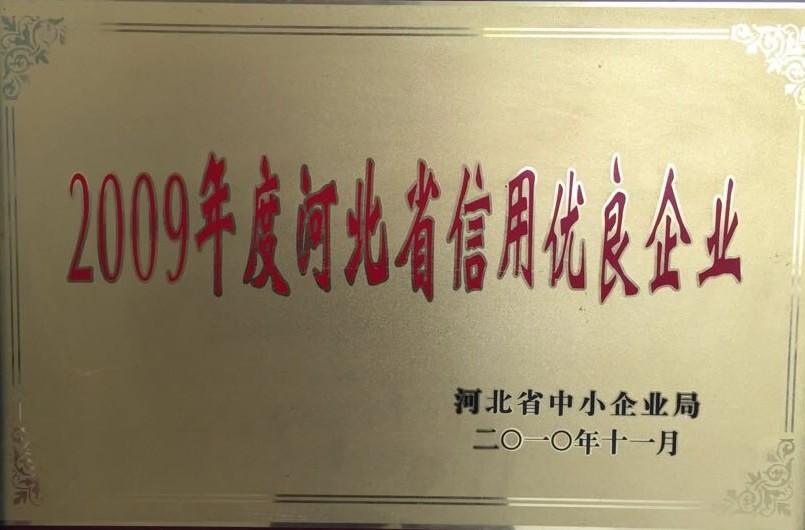 09年度信用优良企业