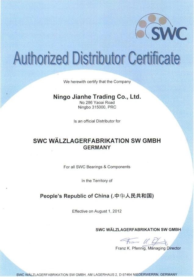 德国SWC证书