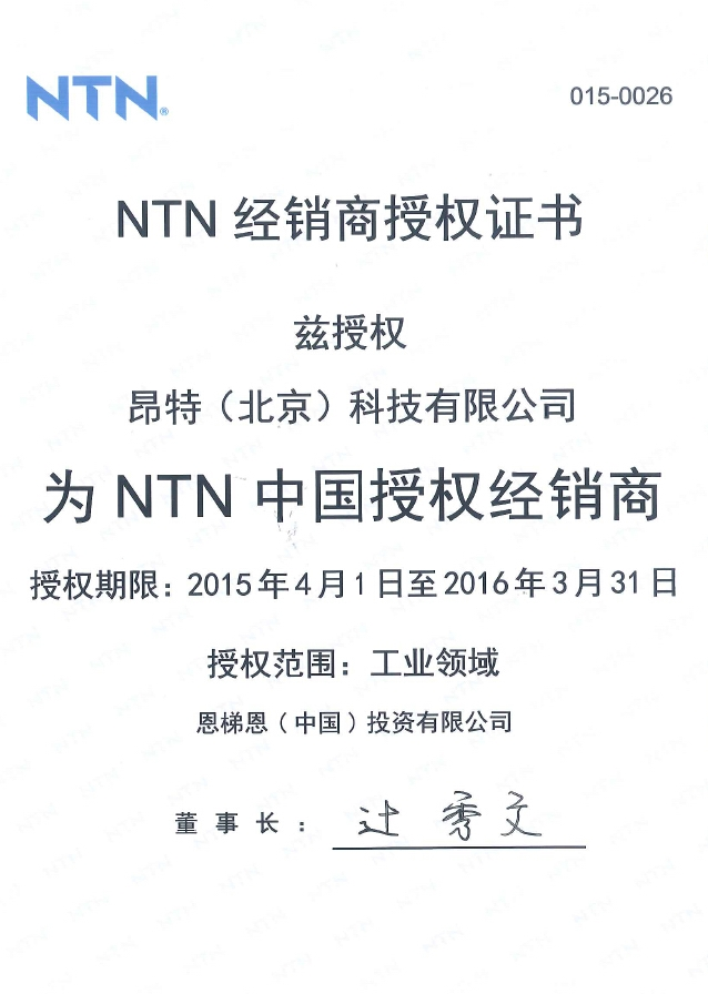 NTN授权2015-2016