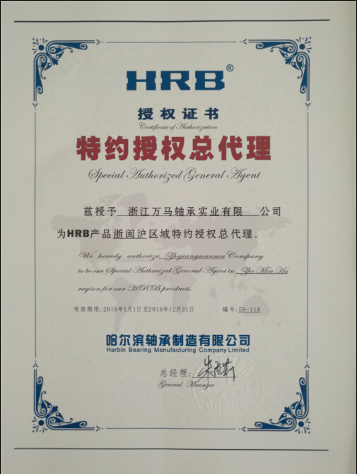 HRB2016授权