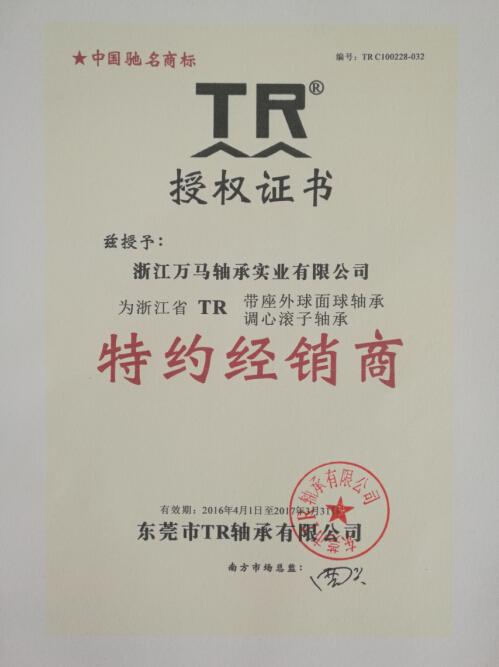 TR授权书