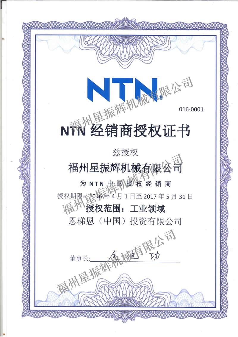 2016NTN授权