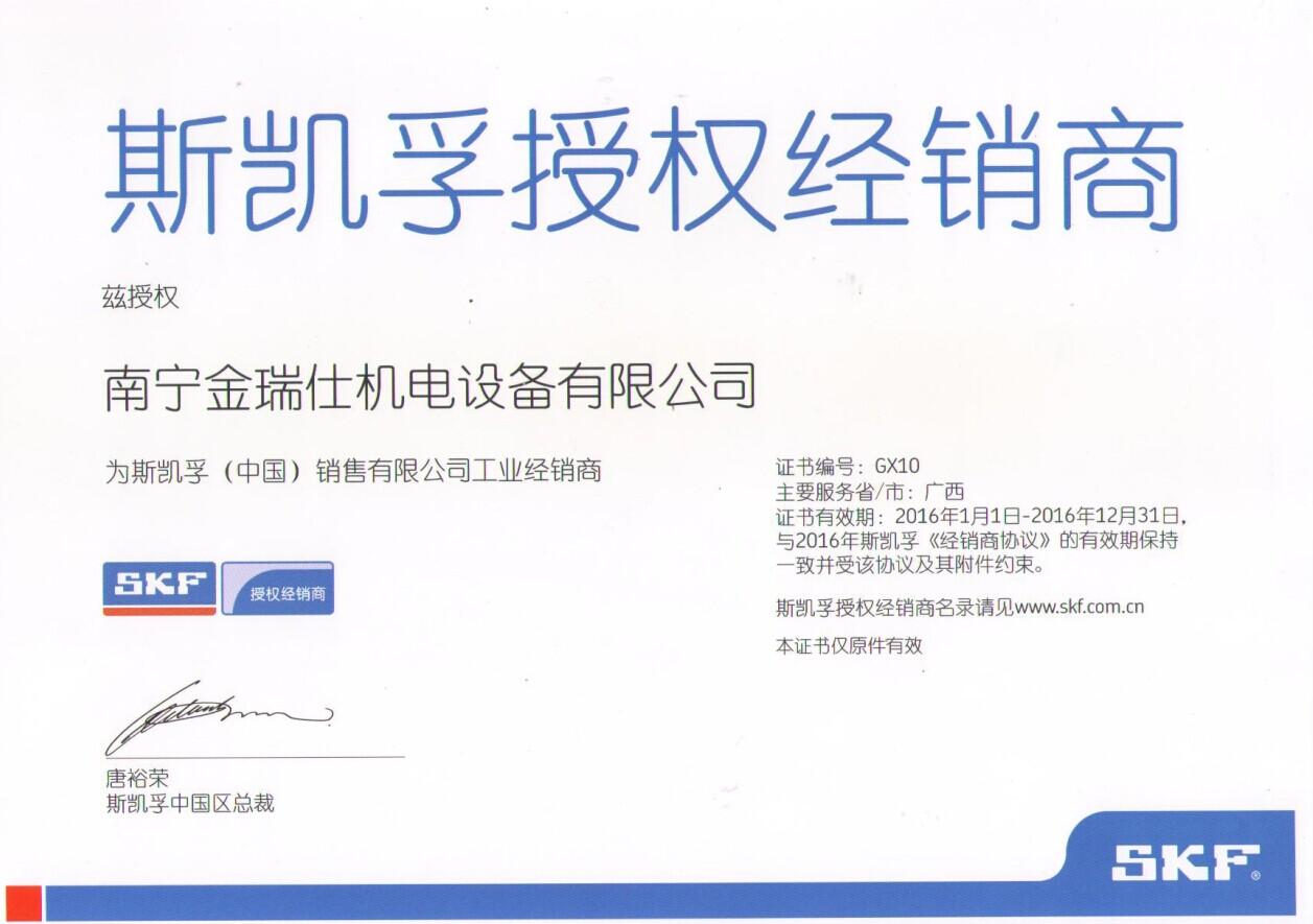 2016SKF授权证书