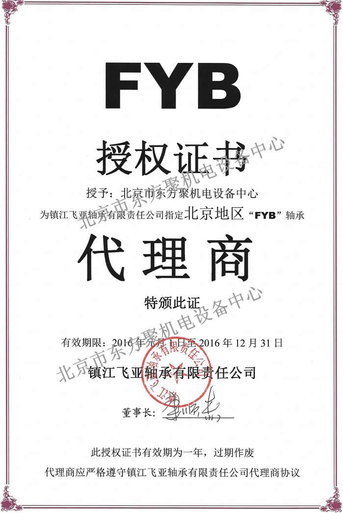 FYB授权