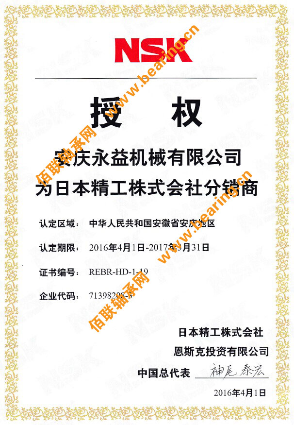 NSK授权证书