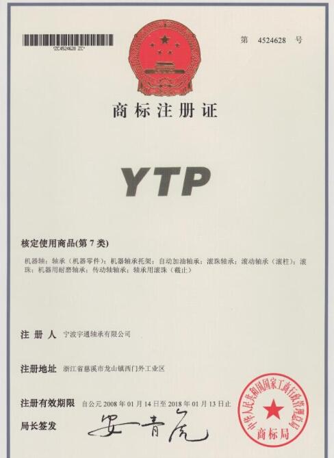 YTP商标注册证