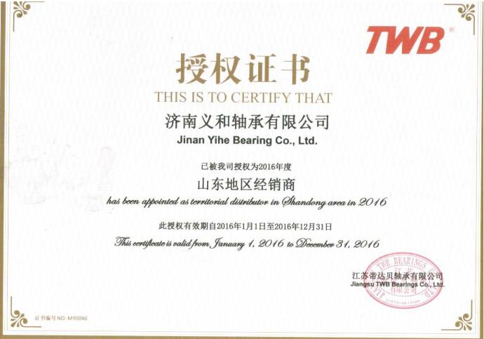 TWB2016授权书