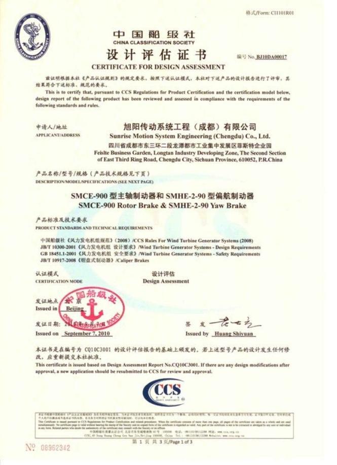 中国船级社设计评估证书