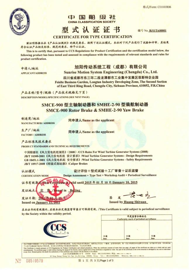 中国船级社型式认证证书