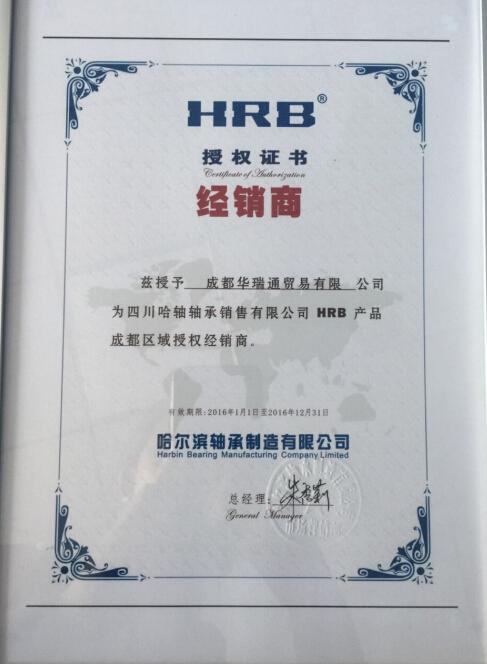 2016HRB授权