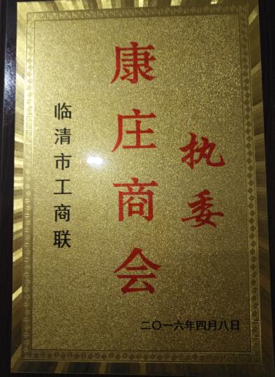 康庄商会执委