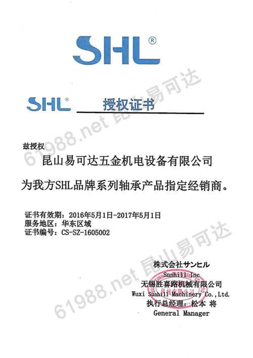 SHL授权书