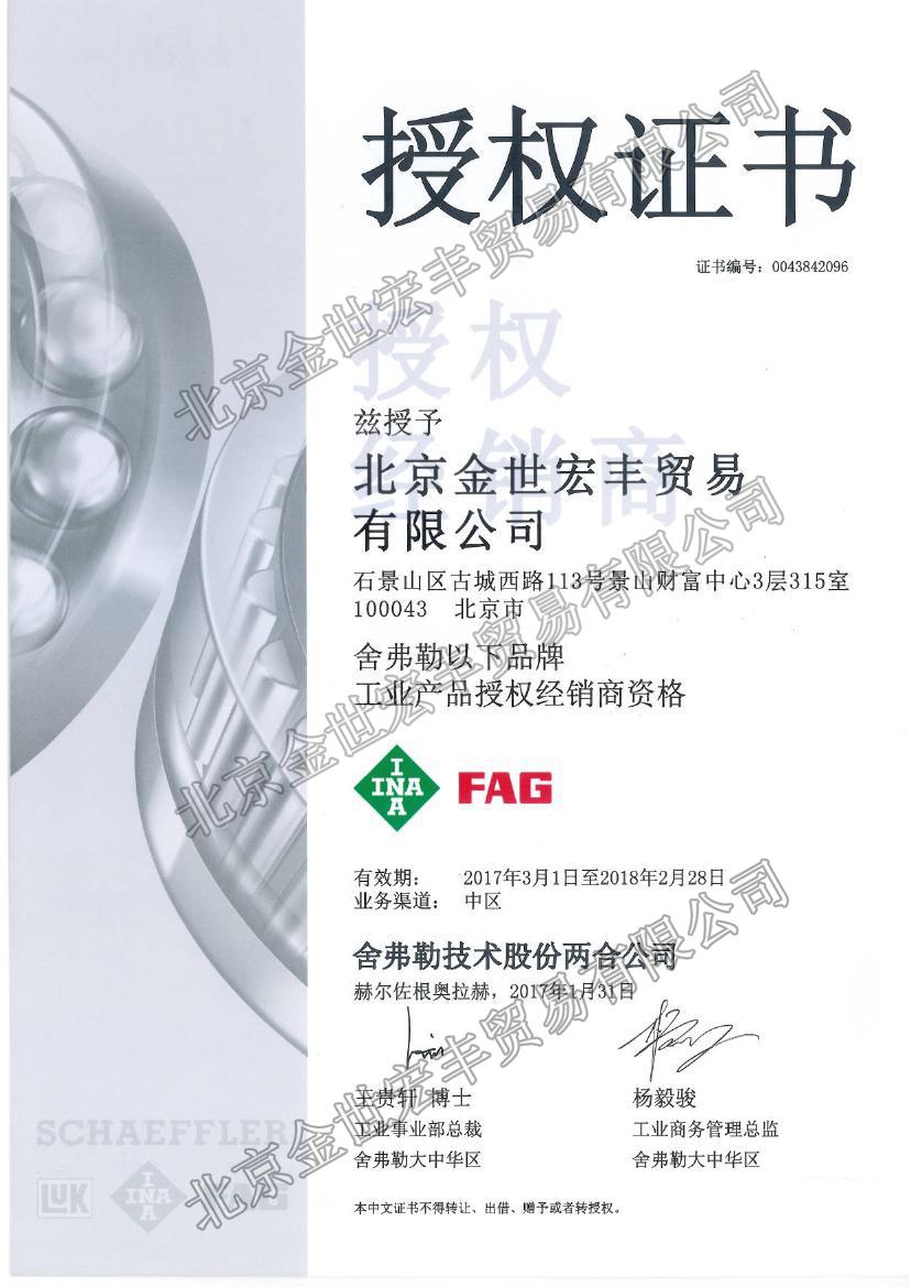 2017年舍弗勒授权中文版