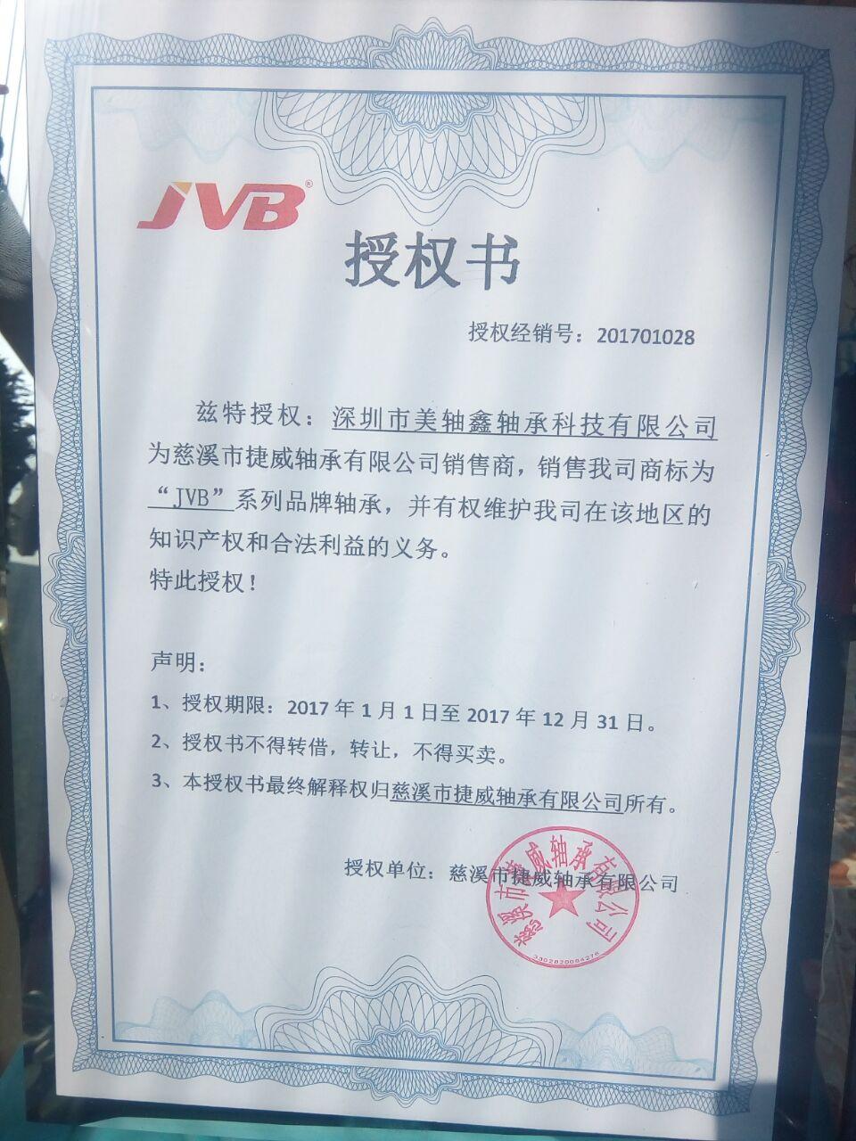 JVB授权书