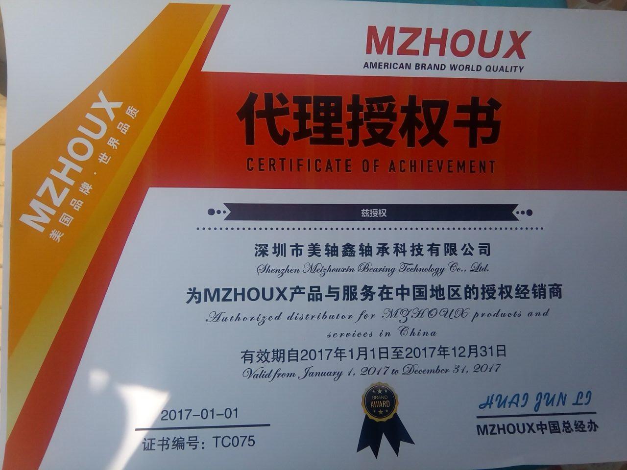 MZHOUX授权书