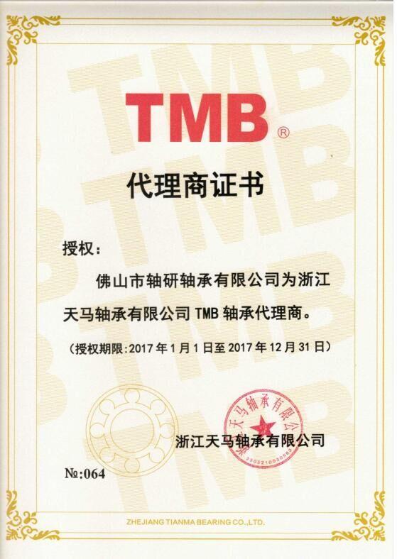 TMB授权