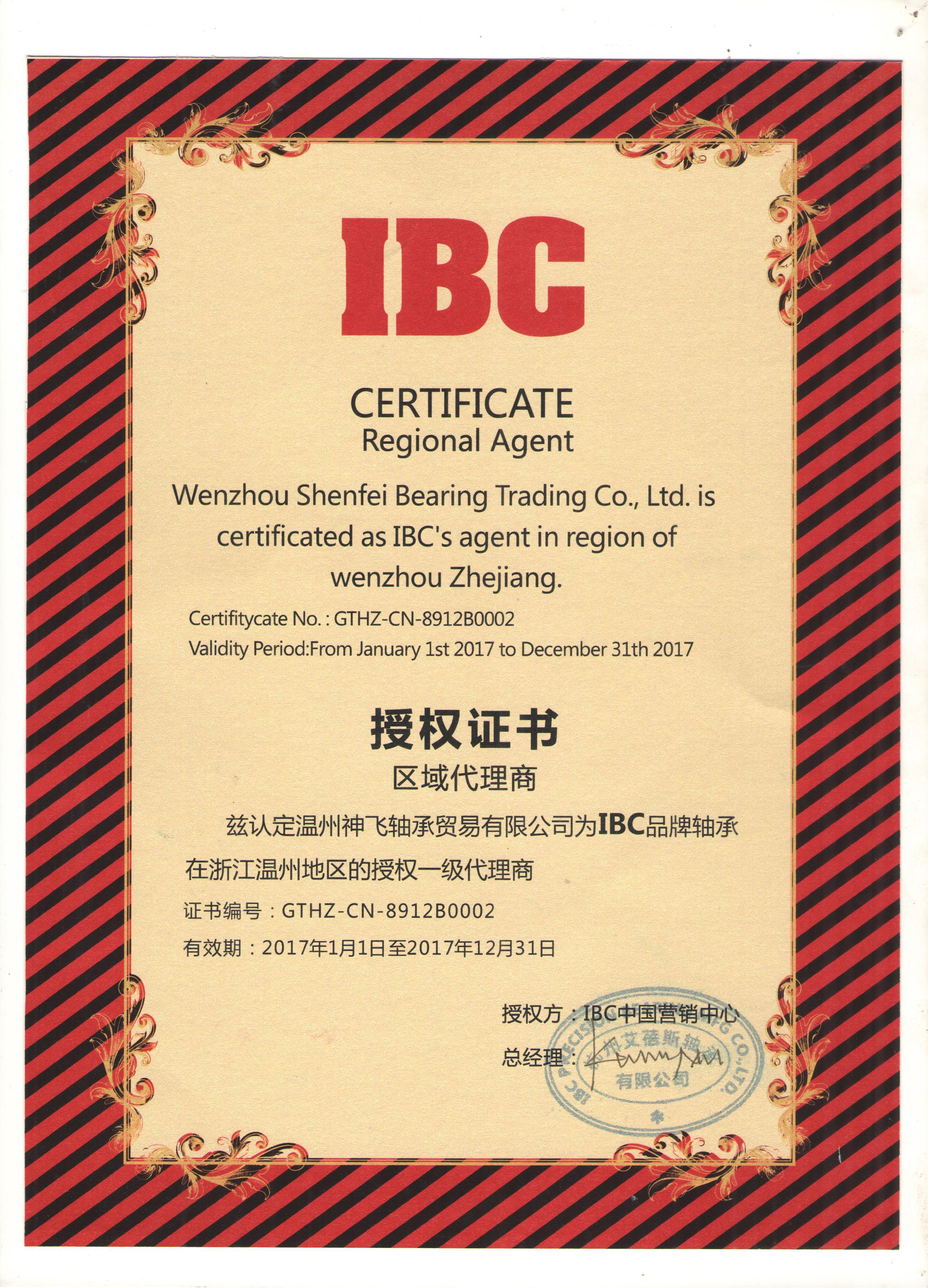 IBC授权书