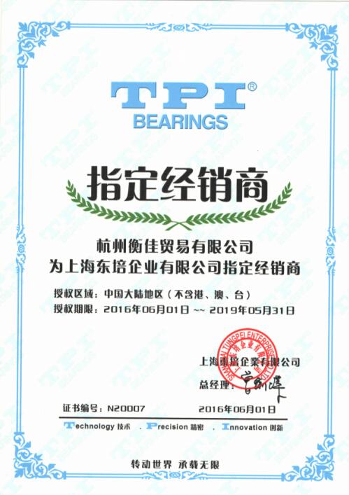 TPI2016-2019授权