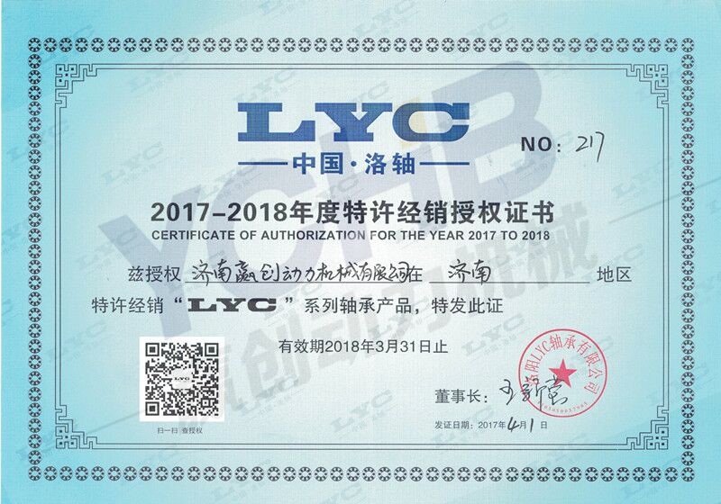 LYC2017授权