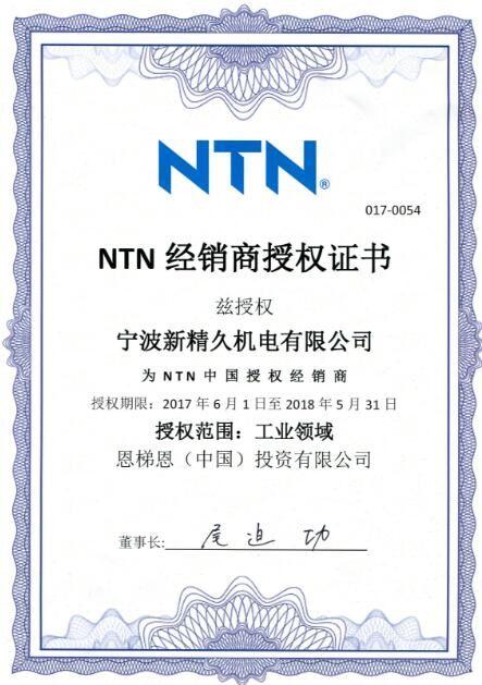 NTN最新授权书
