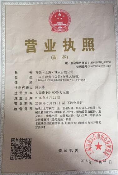 2017-06-30 00:00:00_上海市金山区市场监督管理局