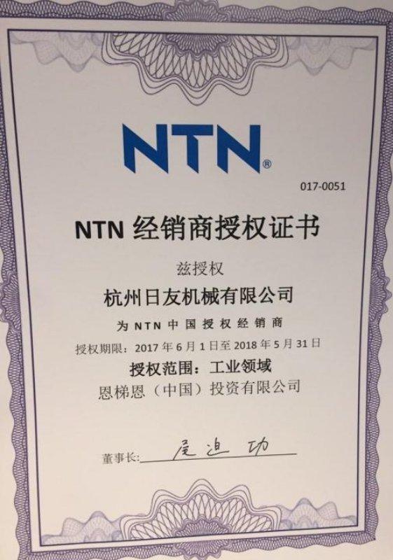 NTN授权