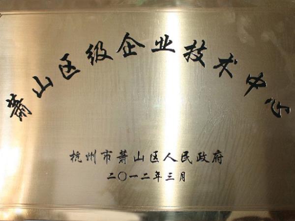 萧山区级企业技术中心