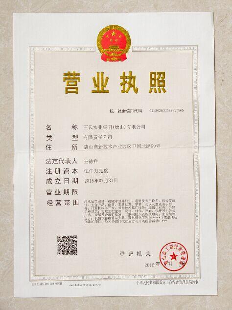 2017-08-22 00:00:00_唐山市工商行政管理局