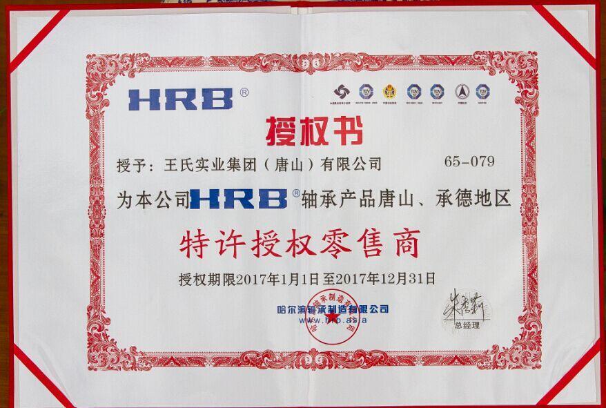 HRB2017授权书