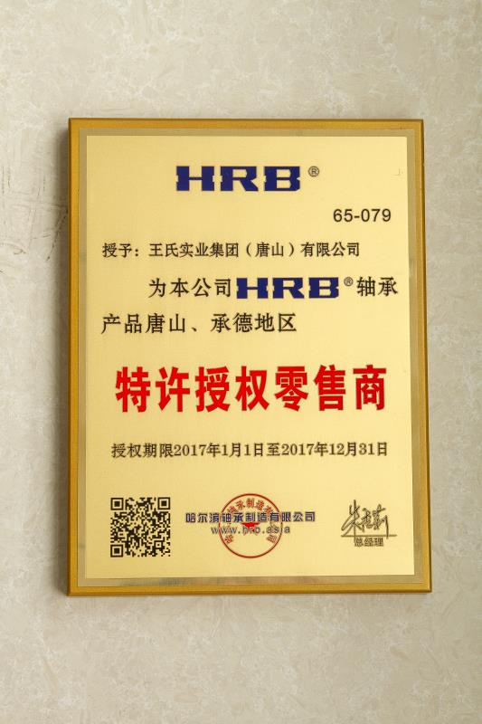 HRB特许授权证