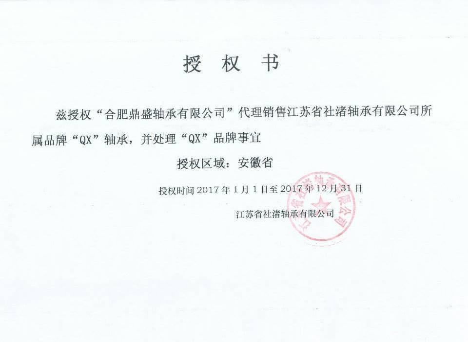 2017-08-30 00:00:00_江苏省社渚轴承有限公司