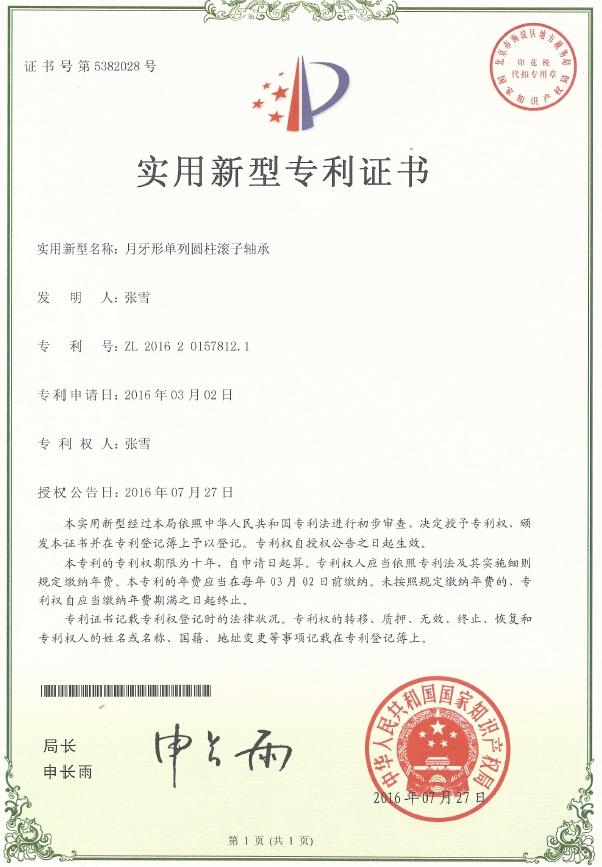 月牙形单列圆柱滚子u赢电竞lol专利证书