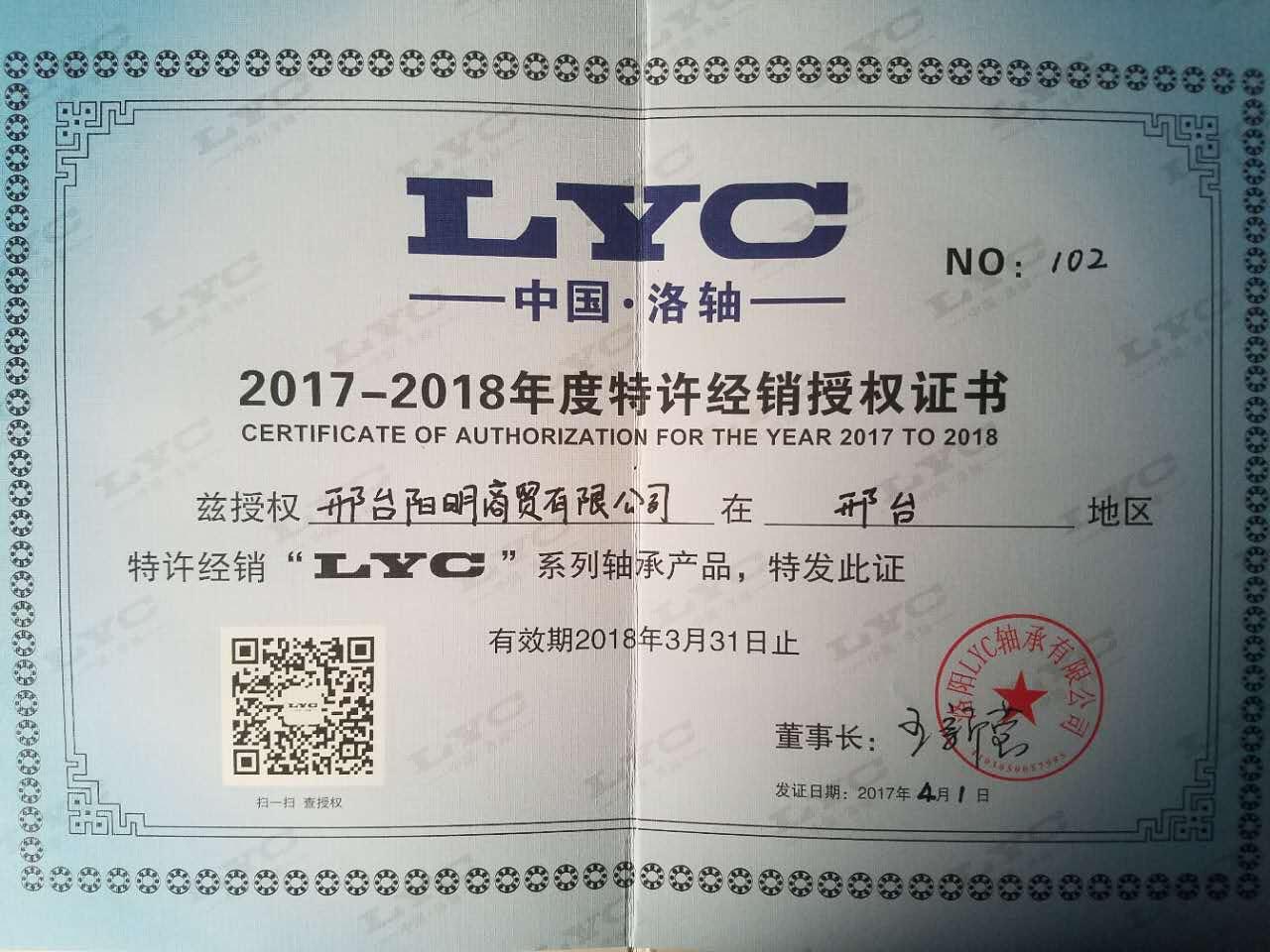 2017-2018年度LYC授权