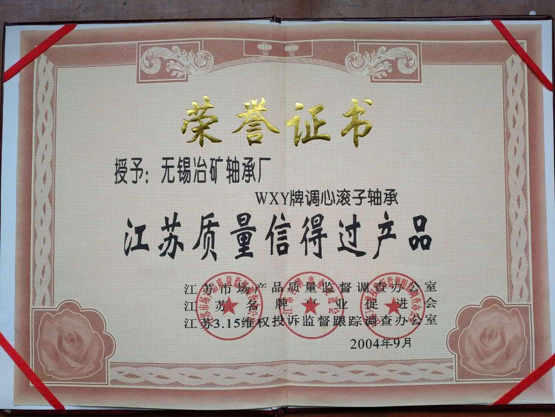 江苏质量信得过产品