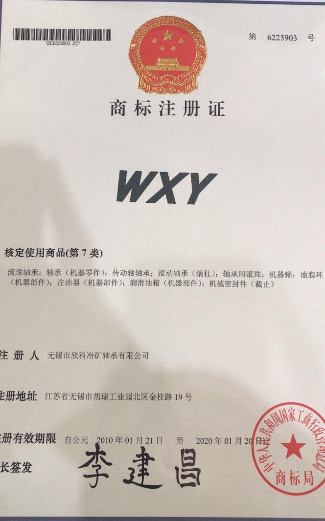 WXY注册商标