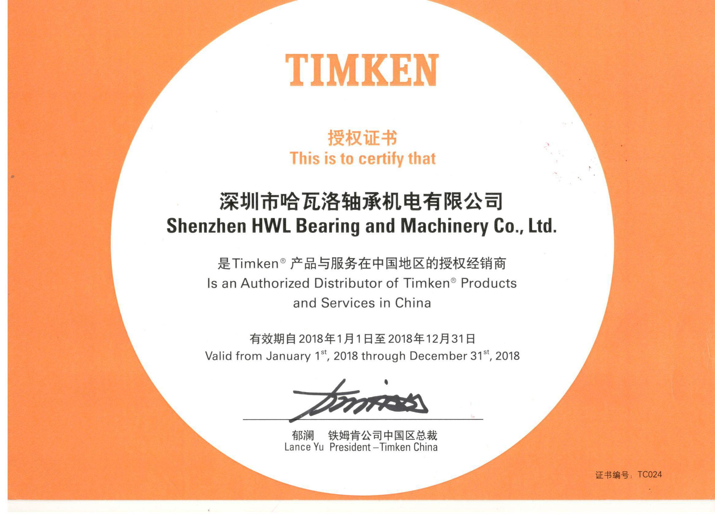 TIMKEN2018年授权证书