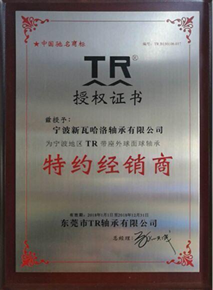 TR授权证书