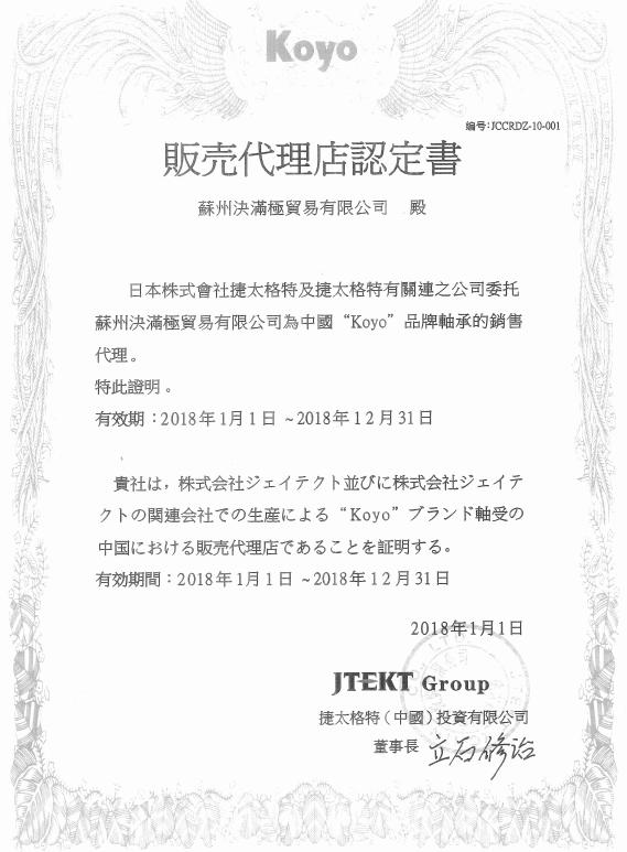 Koyo2018授权书
