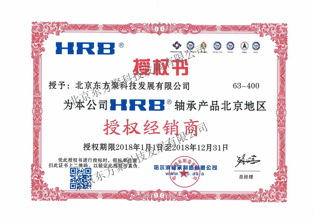 2018年HRB授权