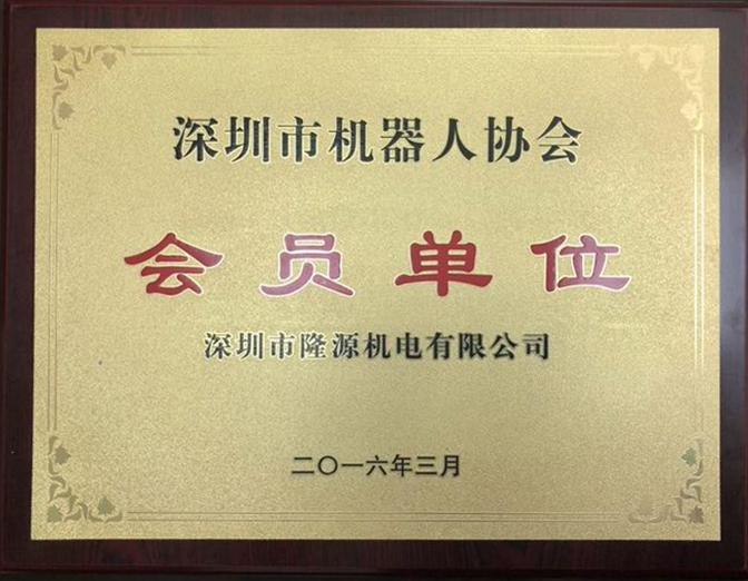深圳市隆源机电有限公司-会员单位